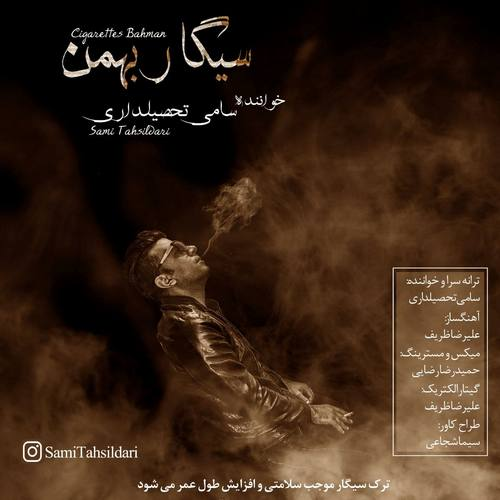 دانلود موزیک جدید سامی تحصیلداری سیگار بهمن