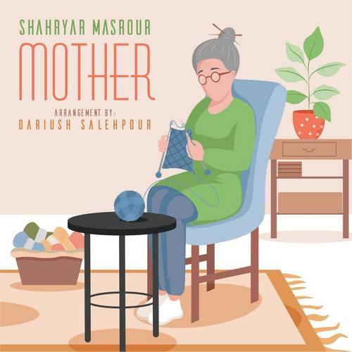 دانلود موزیک جدید شهریار مسرور مادر