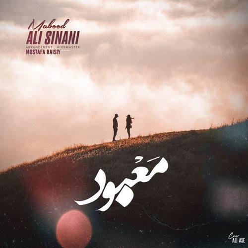 دانلود موزیک جدید علی سینانی معبود