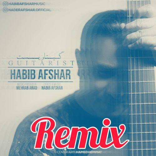دانلود موزیک جدید حبیب افشار گیتاریست (ریمیکس )