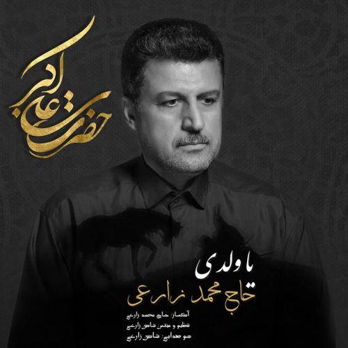 دانلود موزیک جدید حاج محمد زارعی یا ولدی