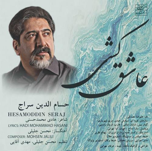 دانلود موزیک جدید حسامالدین سراج عاشق کشی