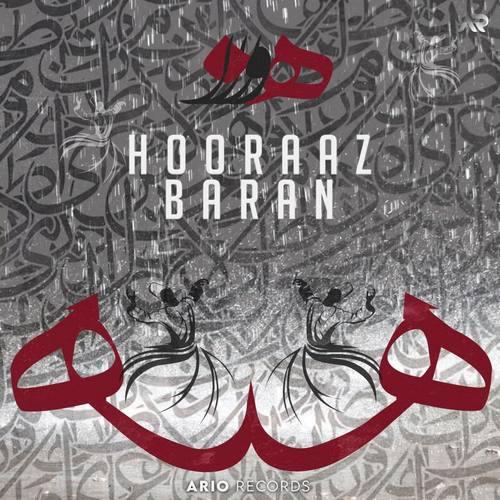 دانلود موزیک جدید هوراز باران ( اورجینال میکس )