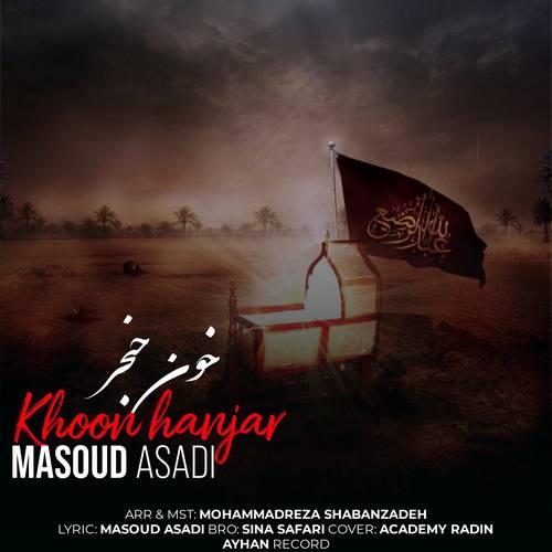 دانلود موزیک جدید مسعود اسدی خون حنجر