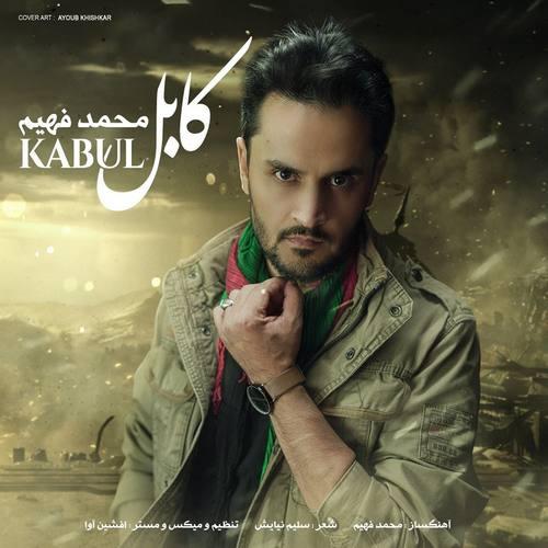 دانلود موزیک جدید  کابل
