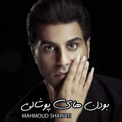 دانلود موزیک جدید محمود شریعتی بودن های پوشالی