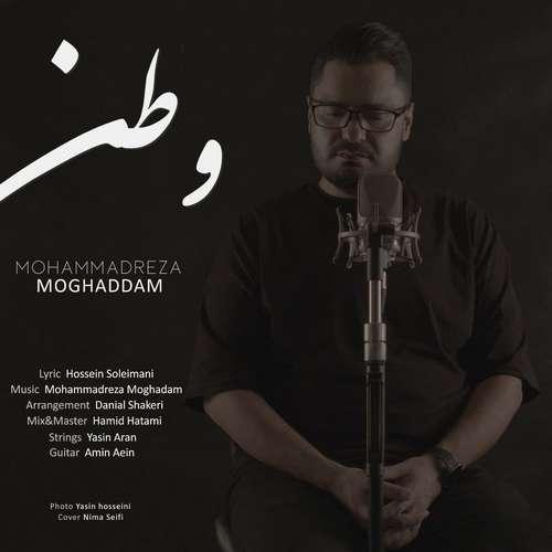 دانلود موزیک جدید محمدرضا مقدم وطن