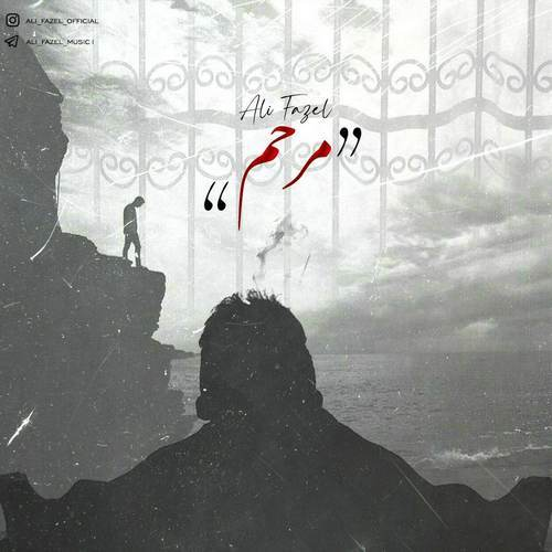 دانلود موزیک جدید علی فاضل مرحم