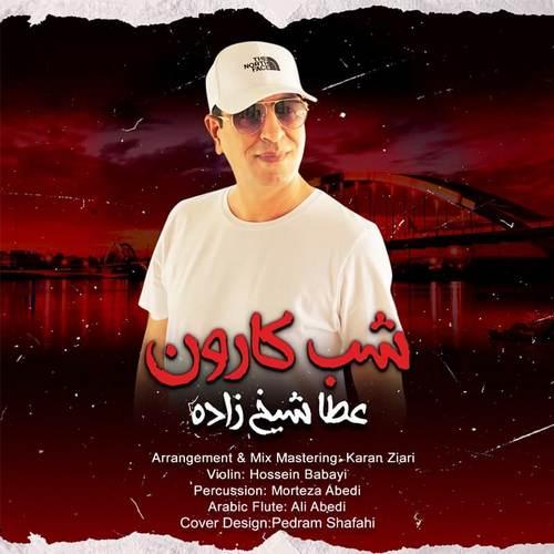 دانلود موزیک جدید عطا شیخ زاد شب کارون