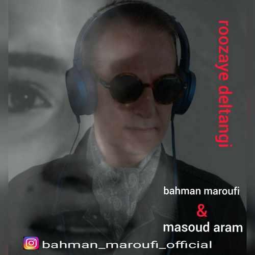 دانلود موزیک جدید بهمن معروفی روزای دلتنگی