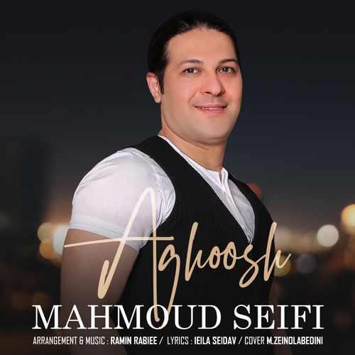 دانلود موزیک جدید محمود سیفی آغوش