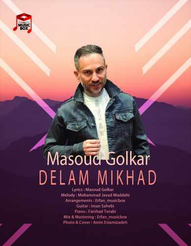 دانلود موزیک جدید مسعود گلکار دلم میخواد