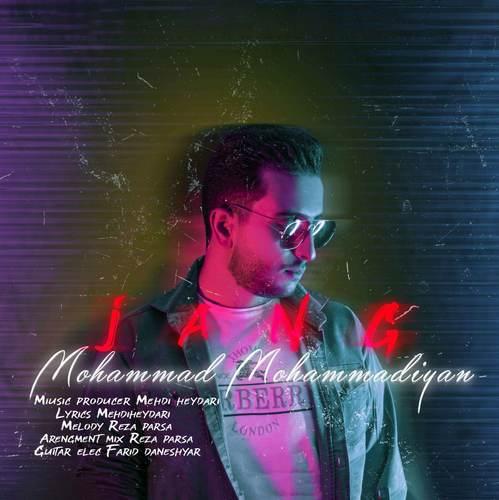 دانلود موزیک جدید محمد محمدیان جنگ